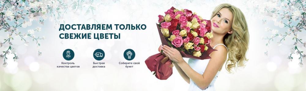Доставка цветов в Гомеле
